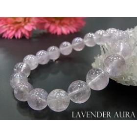 パワーストーン 天然石 ブレスレット ラベンダーアメジストオーラ 10mm玉 数珠 念珠 お試し価格