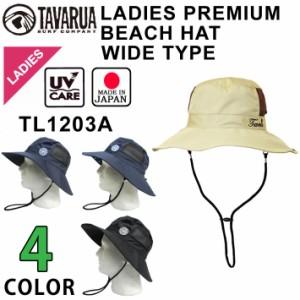 8023ef4fcbb87 2018 TAVARUA タバルア サーフハット  TL1203A  LADIES レディース プレミアム ビーチハット ワイドタイプ アウトドア 帽子  通販 LINEポイント最大1.0%GET