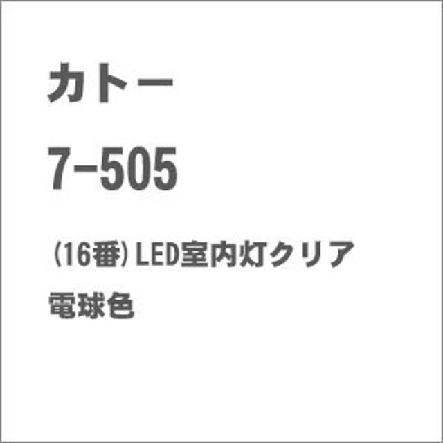 カトー (HO) 7-505 LED室内灯クリア電球色 カトー 7-505【返品種別B】
