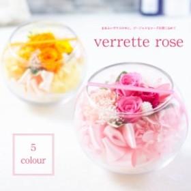 プリザーブドフラワー ガラスドーム ギフト 『verrette rose ヴェレットローズ』【誕生日 結婚祝い 開店祝い プレゼント プリザードフラ