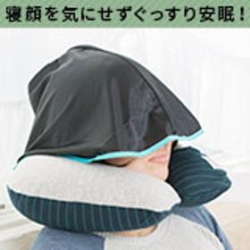 おやすみシェード V-0080-AR 快適グッズ ブルー