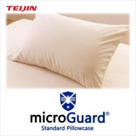 TEIJIN(テイジン) ミクロガード スタンダード 枕カバー サイズ/(約)45×65cm