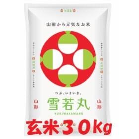 【精米・送料無料】令和元年産 山形県産 雪若丸 1等玄米30kg