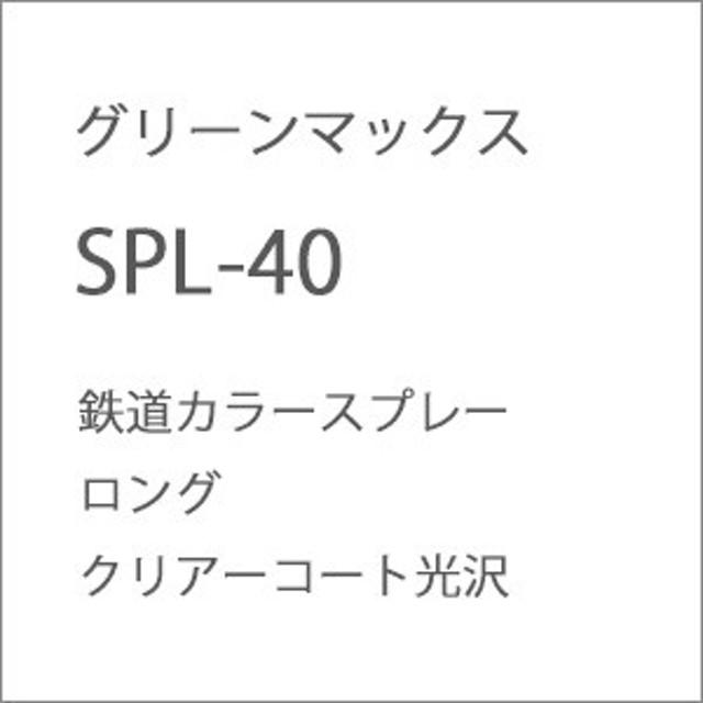 グリーンマックス SPL-40 鉄道カラースプレーロング クリアーコート光沢 GM SPロング40【返品種別B】