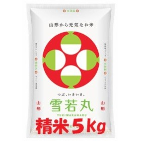 【送料無料】令和元年産 山形県産 雪若丸 白米 5kg