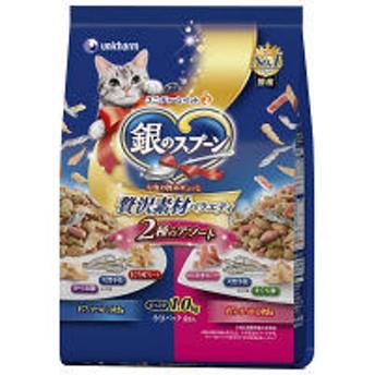 銀のスプーン 猫用 贅沢素材バラエティ 全成長段階用 2種のアソート1.0kg 国産 ユニ・チャーム