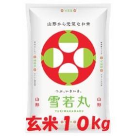 【送料無料】令和元年産 山形県産 雪若丸 玄米 10kg