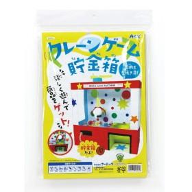 アーテック クレーンゲーム貯金箱 おもちゃ関連用品