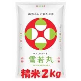【送料無料】令和元年産 山形県産 雪若丸 白米 2kg