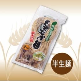 もちむぎ食品センター もちむぎ麺 180g (2人前) 栄養豊富 手延麺 国内産 半生麺 もち麦