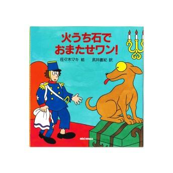 ミキハウス 【アンデルセン】火うち石でおまたせワン!