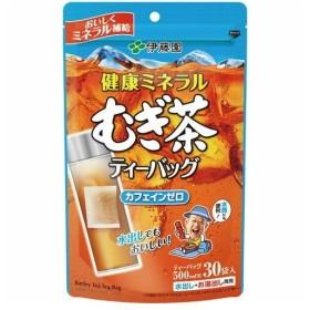 伊藤園 健康ミネラルむぎ茶ティーバッグ 30袋