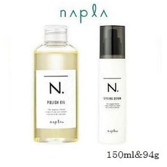(セット)ナプラ N. ポリッシュオイル 150ml & スタイリングセラム 94g