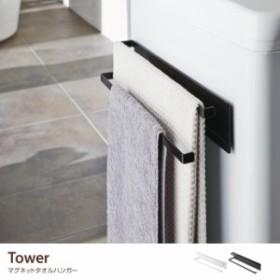 【g31238】洗濯機横マグネットタオルハンガー11段 タワー タオル掛け ホワイトブラック 収納 バスグッズ スチール シンプル 強力 北欧 モ