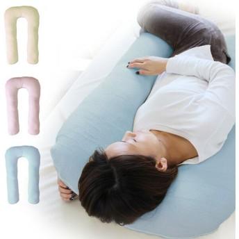 抱き枕 アーチピロー U字クッション 抱かれ枕 パイル 抱き枕 ボディーピロー マタニティピロー 抱きまくら 枕 まくら