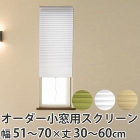 断熱スクリーン サイズオーダー 幅51〜70×高さ30〜60cm 小窓用断熱スクリーン ハニカムシェード 突っ張り棒付き ( 小窓 カーテン シェード )