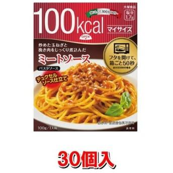 大塚食品 マイサイズ ミートソース 100g x30個セット