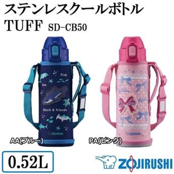 象印 ステンレスクールボトル TUFF 0.52L SD-CB50 AA(ブルー)