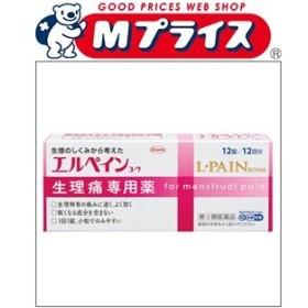 【第(2)類医薬品】【興和】エルペインコーワ 12錠 ※お取寄せの場合あり【セルフメディケーション税制 対象品】