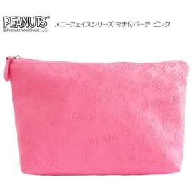スヌーピー メニーフェイスシリーズ マチ付ポーチ ピンク
