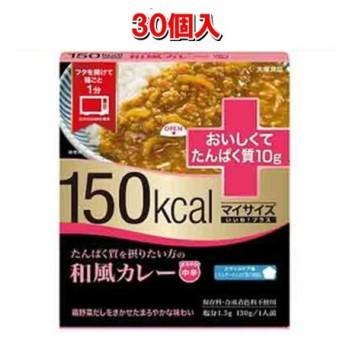 大塚食品 マイサイズ いいね!プラス たんぱく質を摂りたい方の和風カレー 130g x30個セット