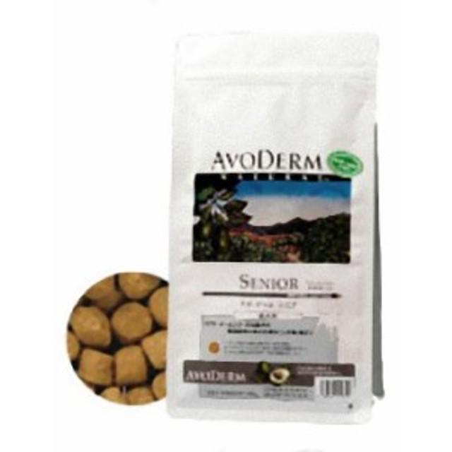 正規品 AVO DERM アボダーム ドックフード  シニア 2.4kg 【アレルギー/ドッグフード/シニア犬/高齢犬】