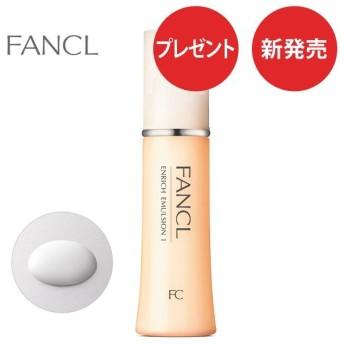 エンリッチ 乳液 I さっぱり 1本 【ファンケル 公式】ローション クリーム 保湿 脂性肌