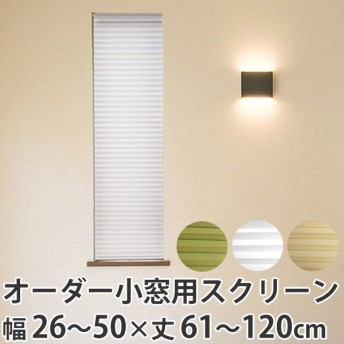 断熱スクリーン サイズオーダー 幅26〜50×高さ91〜120cm 小窓用断熱スクリーン ハニカムシェード 突っ張り棒付き ( 小窓 カーテン シェード )