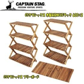 アウトドアスタンド キャプテンスタッグ CSクラシックス 木製4段MOVEラック 600×2+CSクラシックス フリーボード