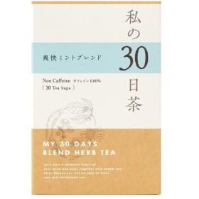 私の30日茶 爽快ミントブレンド ( 30包 )/ 生活の木