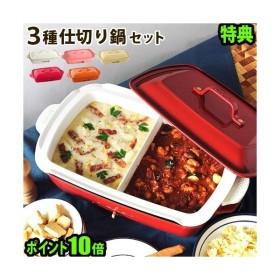 BRUNO ホットプレート グランデサイズ (3種仕切り鍋セット)