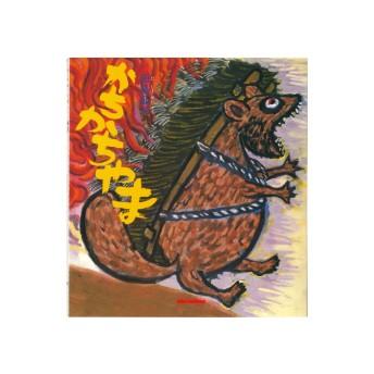 ミキハウス 【日本昔話】かちかちやま