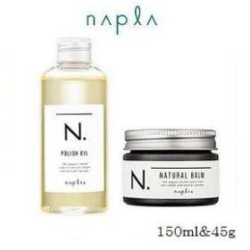 (セット)ナプラ N. ポリッシュオイル 150ml & ナチュラルバーム 45g
