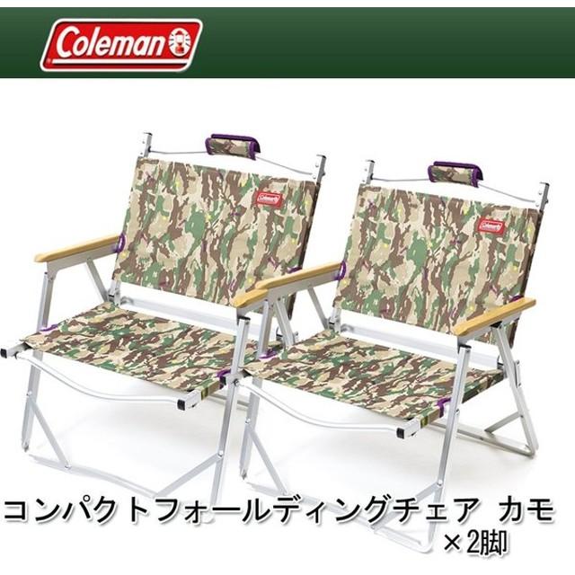 アウトドアチェア コールマン(Coleman) コンパクトフォールディングチェア カモ×2脚【お得な2点セット】 カモフラージュ