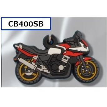 【ホンダ(HONDA)】 CB400SB スーパーボルドール 車種別 PVCキーホルダー 【0SYEPX9LEEF】