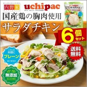 国産鶏 無添加 サラダチキン(プレーン) 6個セット「ネコポス」「メール便で送料無料」