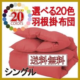 掛け布団 フェザー100% 新20色羽根掛布団 シングルサイズ 全国送料無料