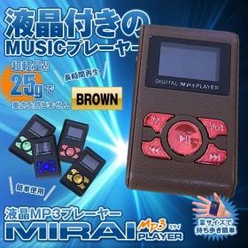 MP3プレーヤー ブラウン ランダム MP3 音楽 プレイヤー 再生対応 クリップ式 スポーツ 音楽 IC MIRAPLAR-BR