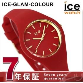 アイスウォッチ アイスグラムカラー レッド スモール 腕時計 016263 ICE WATCH レディース