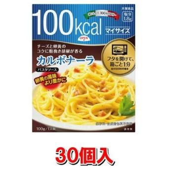 大塚食品 マイサイズ カルボナーラ 100g x30個セット