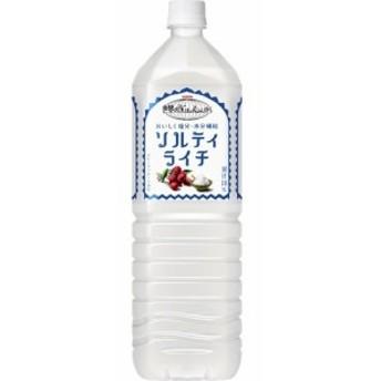 世界のキッチンから ソルティライチ(1.5L8本入)[フルーツジュース]