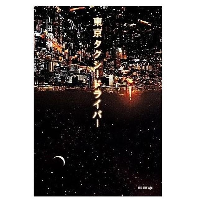 東京タクシードライバー/山田清機【著】