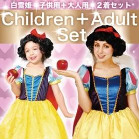 在庫限り:2着セット (親子ペアルック) ディズニー プリンセス コスチューム ドレスアップ 白雪姫 大人用×子ども用Mサイズ