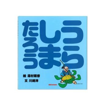 ミキハウス 【日本昔話】うらしまたろう