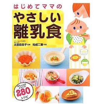 はじめてママのやさしい離乳食/太田百合子【監修】,祐成二葉【料理】