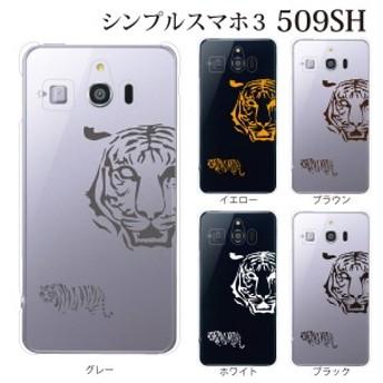 509SH シンプルスマホ3 509sh カバー ハード/ケース/docomo/クリア タイガー 虎 アニマル