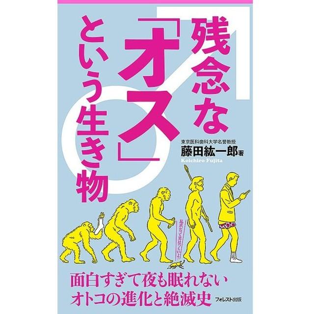 残念な「オス」という生き物 / 藤田紘一郎