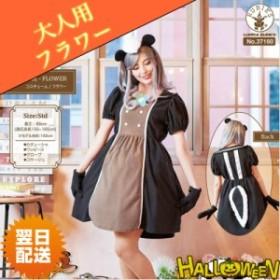 fe319c492f6 Disney 大人用 フラワー 動物 耳 ディズニー 公式 コスプレ 衣装 レディース ハロウィン 37160