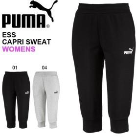 7分丈 スウェットパンツ プーマ PUMA レディース ESS カプリ スウェット パンツ スエット スポーツウェア 853880 得割20
