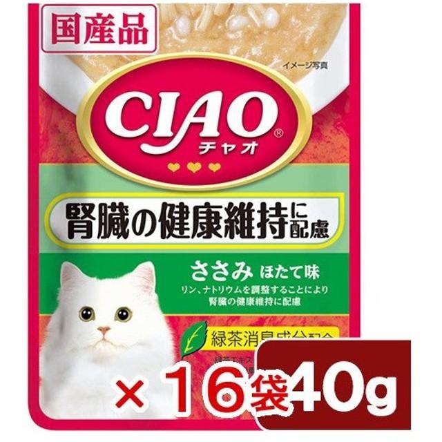 いなば CIAOパウチ 腎臓の健康維持に配慮 ささみ ほたて味 40g 16袋入り